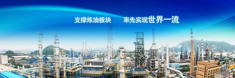 践行创新驱动发展战略,引领炼油技术发展